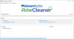 AdwCleaner для Windows 10